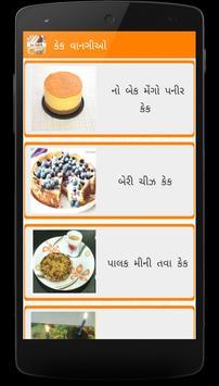 Cake Recipes in Gujarati screenshot 1