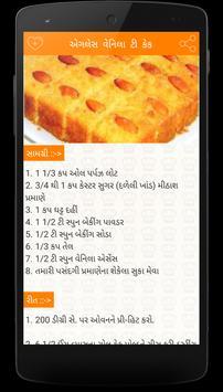 Cake Recipes in Gujarati screenshot 4