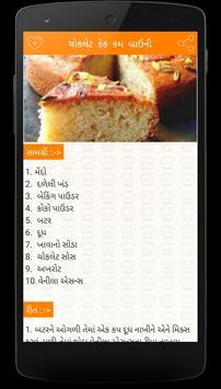 Cake Recipes in Gujarati screenshot 5