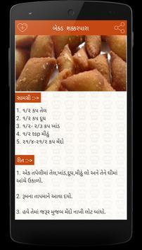 Festival Recipes in Gujarati screenshot 4
