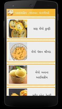 Ice cream,  Sharbat Recipes in Gujarati screenshot 2