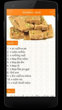 Mithai (Sweet) Recipes in Gujarati screenshot 5