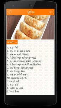 Mithai (Sweet) Recipes in Gujarati screenshot 6