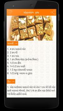 Mithai (Sweet) Recipes in Gujarati screenshot 3
