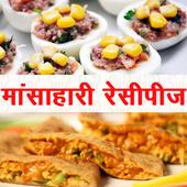 Mansahari(Non-veg) Recipes in Marathi icon