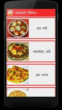 Mansahari(Non-veg) Recipes in Marathi poster