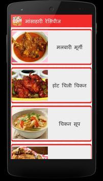 Mansahari(Non-veg) Recipes in Marathi screenshot 2