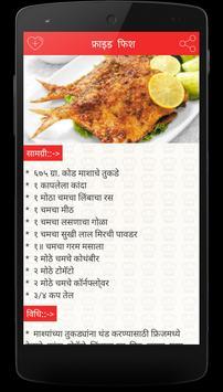 Mansahari(Non-veg) Recipes in Marathi screenshot 3