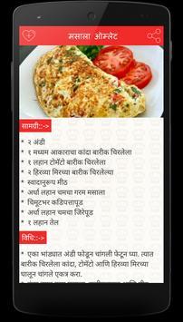Mansahari(Non-veg) Recipes in Marathi screenshot 6