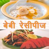 Baby Recipes in Marathi icon
