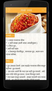 Baby Recipes in Marathi screenshot 4