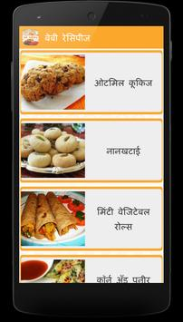 Baby Recipes in Marathi poster