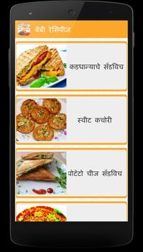 Baby Recipes in Marathi screenshot 1