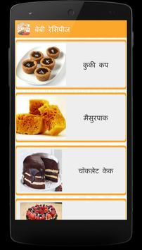 Baby Recipes in Marathi screenshot 2