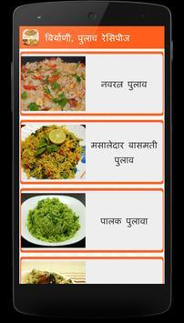 Biryani, Pulav Recipes in Marathi screenshot 1