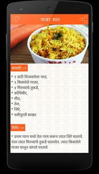 Biryani, Pulav Recipes in Marathi screenshot 4