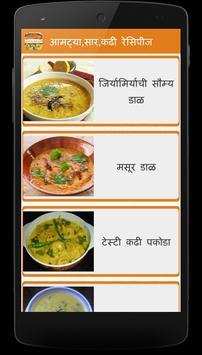 Kadhi, Soup Recipes in Marathi screenshot 1