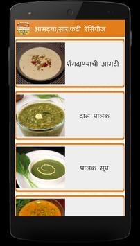 Kadhi, Soup Recipes in Marathi screenshot 2