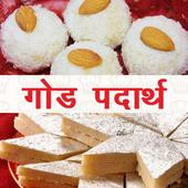 Sweet(Mithai) Recipes in Marathi icon