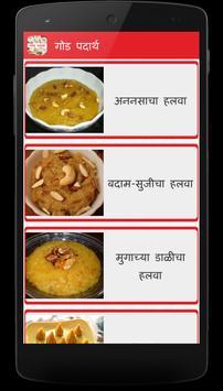 Sweet(Mithai) Recipes in Marathi poster