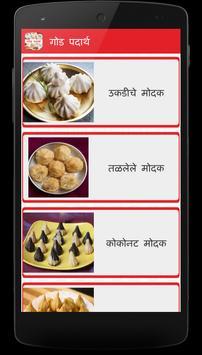 Sweet(Mithai) Recipes in Marathi screenshot 1