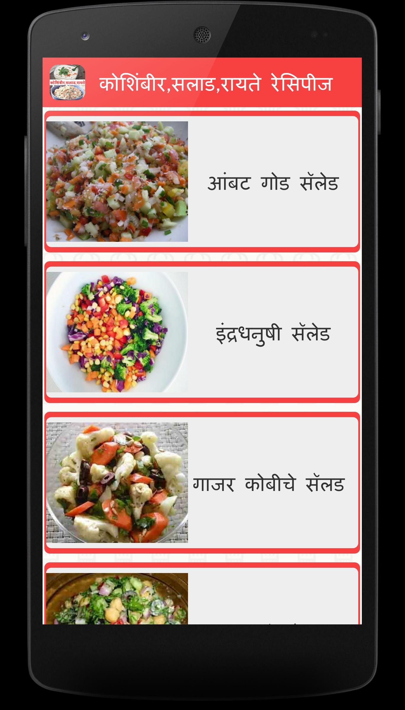 Salad Recipes In Marathi For Android Apk Download