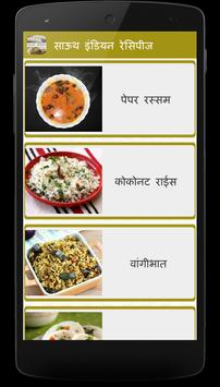 South Indian Recipes in Marathi poster
