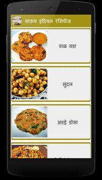 South Indian Recipes in Marathi screenshot 1