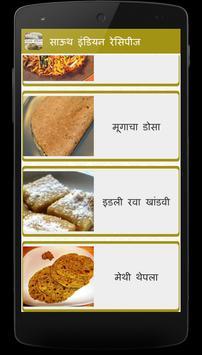 South Indian Recipes in Marathi screenshot 2