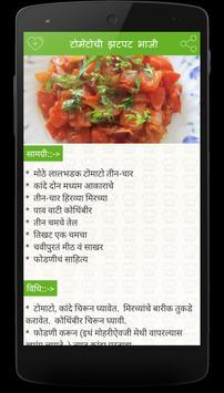 Vegetables Recipes in Marathi screenshot 3