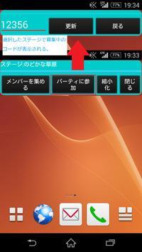 白猫協力者募集ツール apk screenshot