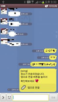 카카오톡 장소공유 wing kakaotalk screenshot 1
