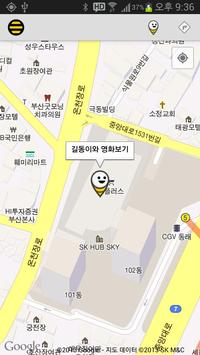 카카오톡 장소공유 wing kakaotalk screenshot 2