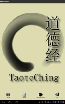 TaoteChing Chinese & English apk screenshot