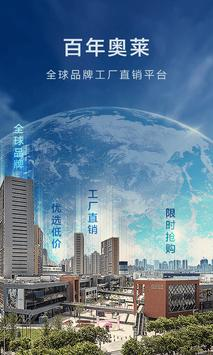 百年奥莱-全球品牌工厂直销平台 poster