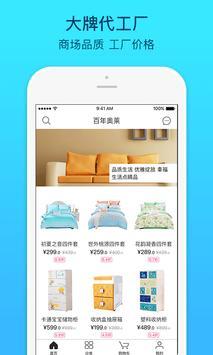 百年奥莱-全球品牌工厂直销平台 apk screenshot