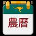 Australia Chinese Lunar Calendar