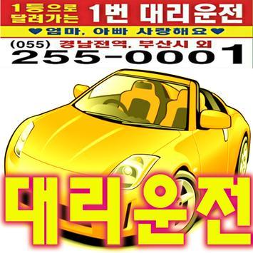 창원시1번대리운전(안정민) poster