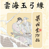 雲海玉弓緣 icon