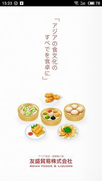 友盛 poster