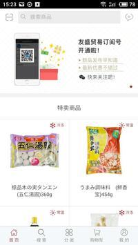 友盛 screenshot 2