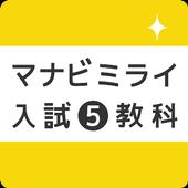 高校入試 5教科 - マナビミライ icon