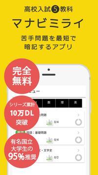 高校入試 5教科 - マナビミライ poster