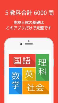 高校入試 5教科 - マナビミライ screenshot 2
