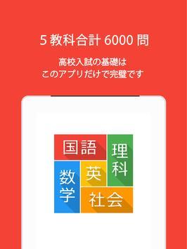 高校入試 5教科 - マナビミライ screenshot 6