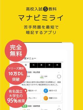 高校入試 5教科 - マナビミライ screenshot 8