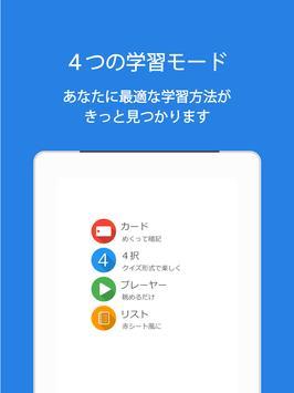 高校入試 5教科 - マナビミライ screenshot 9