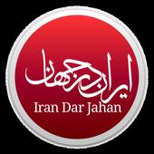 Iran Dar Jahan - ایران در جهان icon