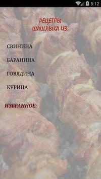 Избранные рецепты шашлыка poster
