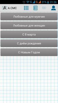 Автоматические СМС poster